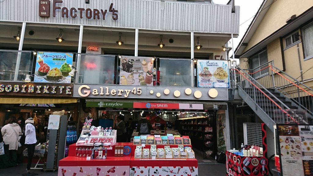 新大久保コリアタウンでおすすめの韓国コスメSHOP