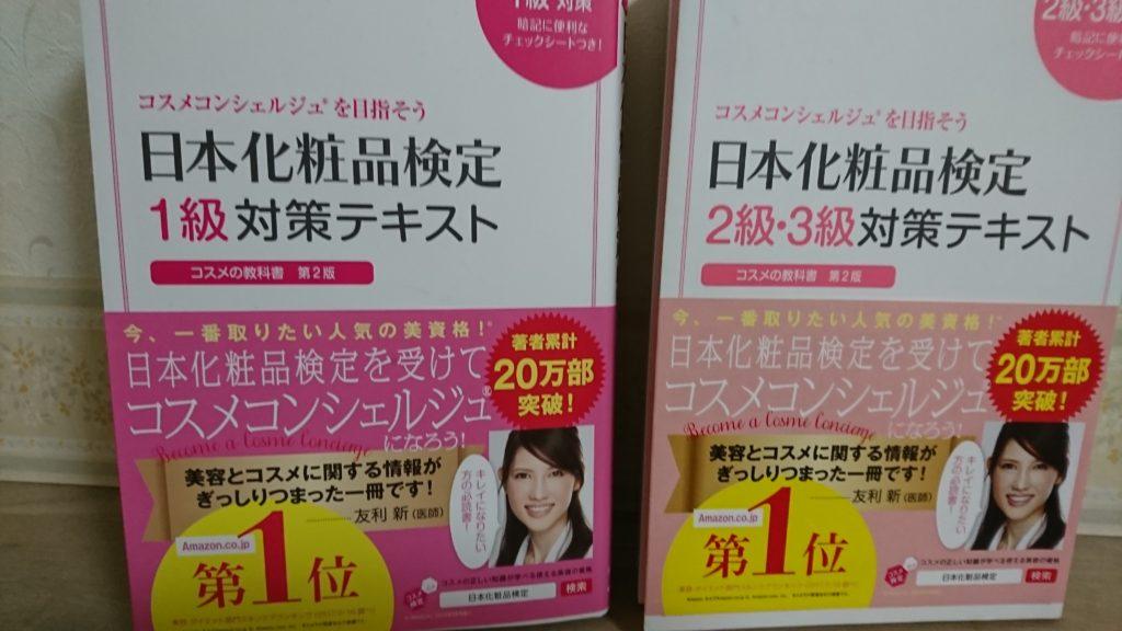 化粧品検定にトライします!