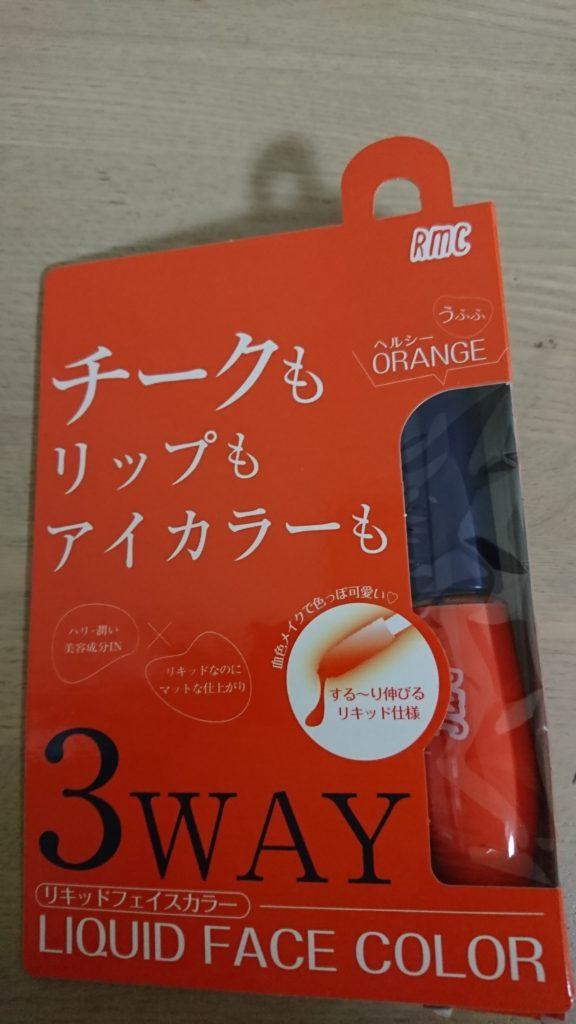 RAXY 2月 RMC 3WAY リキッドフェイスカラー オレンジ