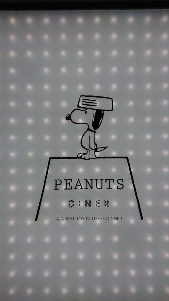 マリン&ウォーク ヨコハマのピーナッツダイナー、スヌーピー好きはMUST GO!!