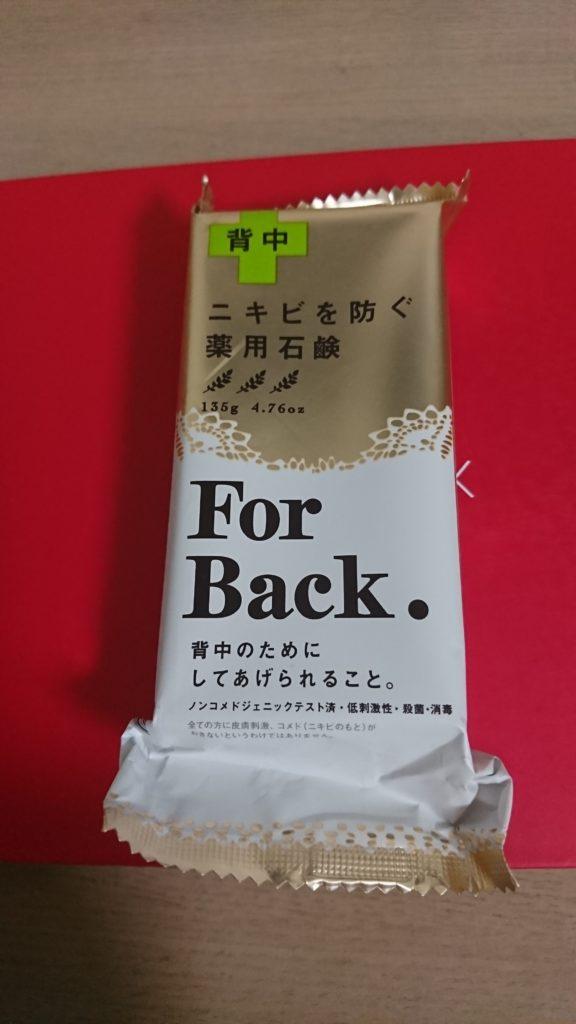 さっぱりすっきり背中ニキビを防ぐ石鹸 For Back