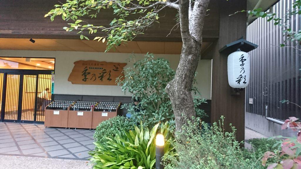 東京多摩の日帰り温泉 ときのいろどり