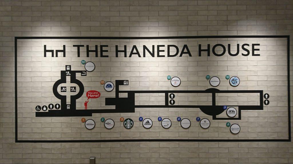 """羽田空港第1ターミナルがリニューアル""""THE HANEDA HOUSE"""""""