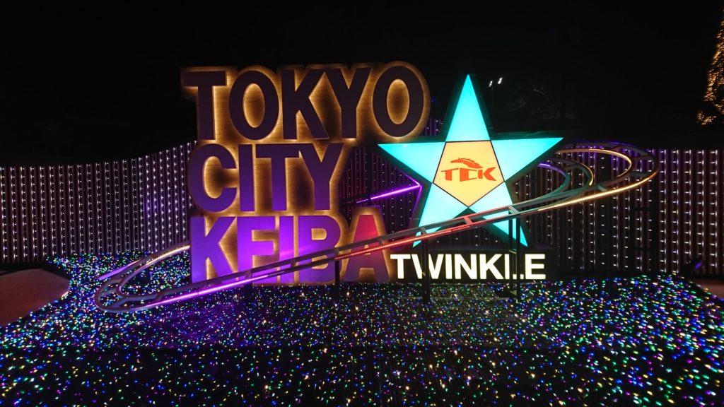 TOKYO MEGA ILLUMI 大井競馬場のイルミネーション