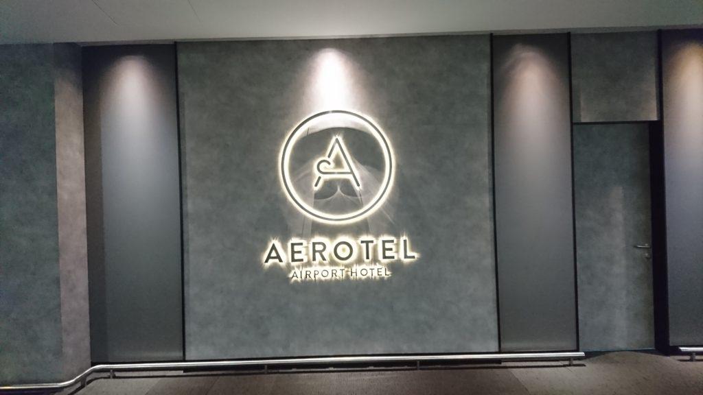 クアラルンプール空港内の便利なホテル「AEROTEL KUALA LUMPUR」