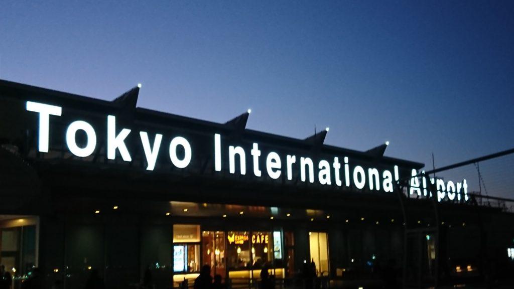 羽田空港を楽しむ:ラウンジホッピングと免税品の更にお得な買い方