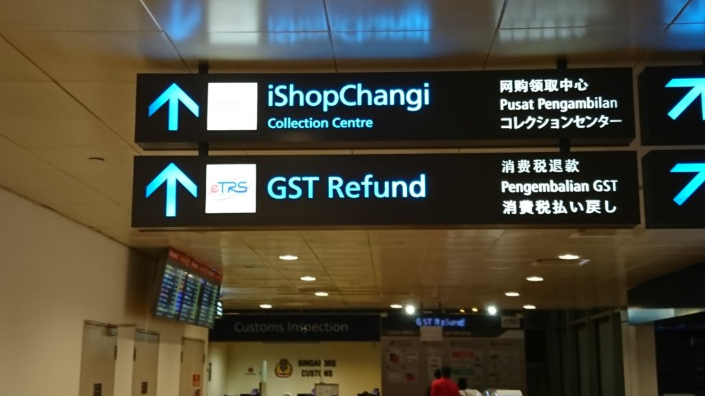 シンガポールで買い物したらタックスリファンド、空港での手続き方法をご紹介