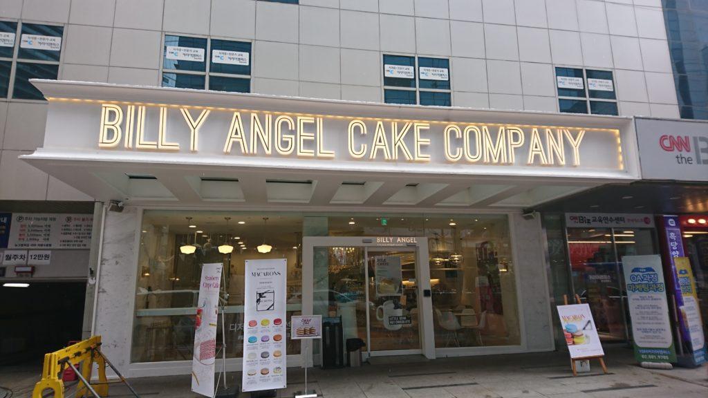 """ソウル江南のカフェ、""""BILLY ANGEL""""で女子力を養ってきました"""