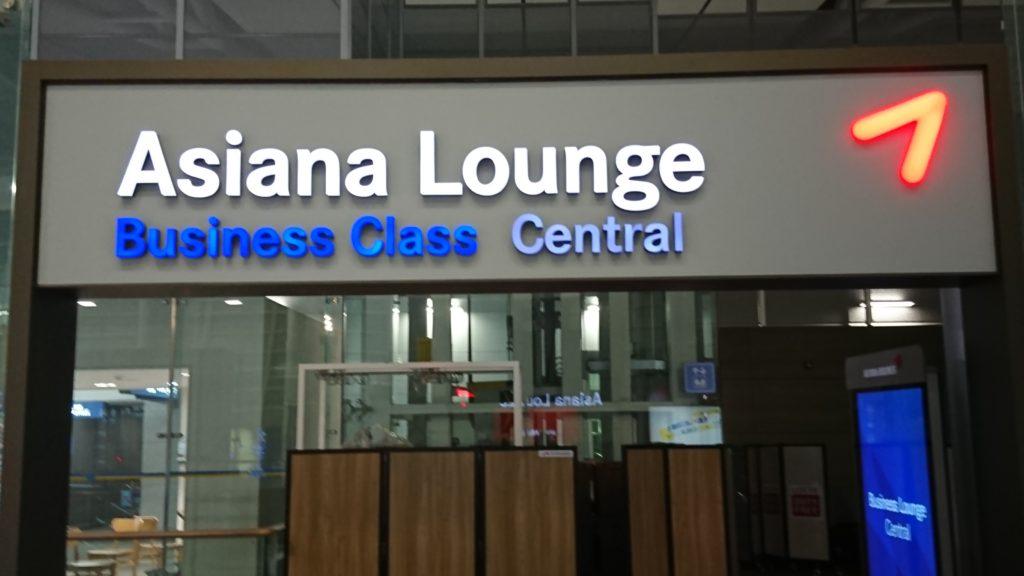 仁川空港のアシアナ航空ビジネスラウンジ
